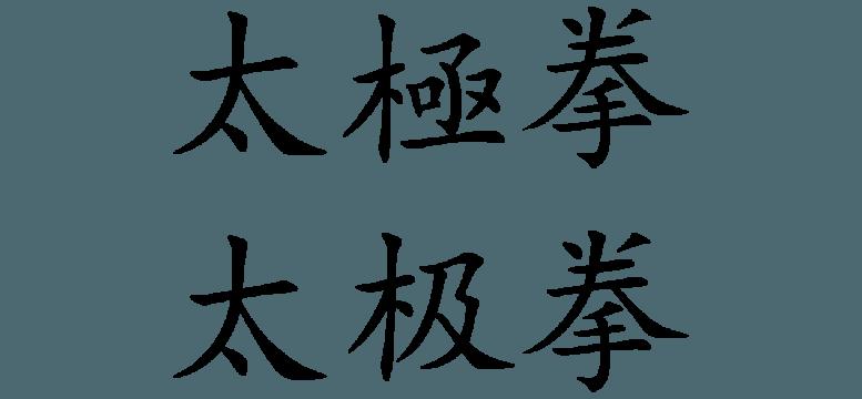 Tai Chi sau Tai Ji Quan?